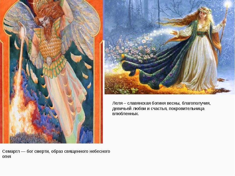 Семаргл — бог смерти, образ священного небесного огня Леля – славянская богин...