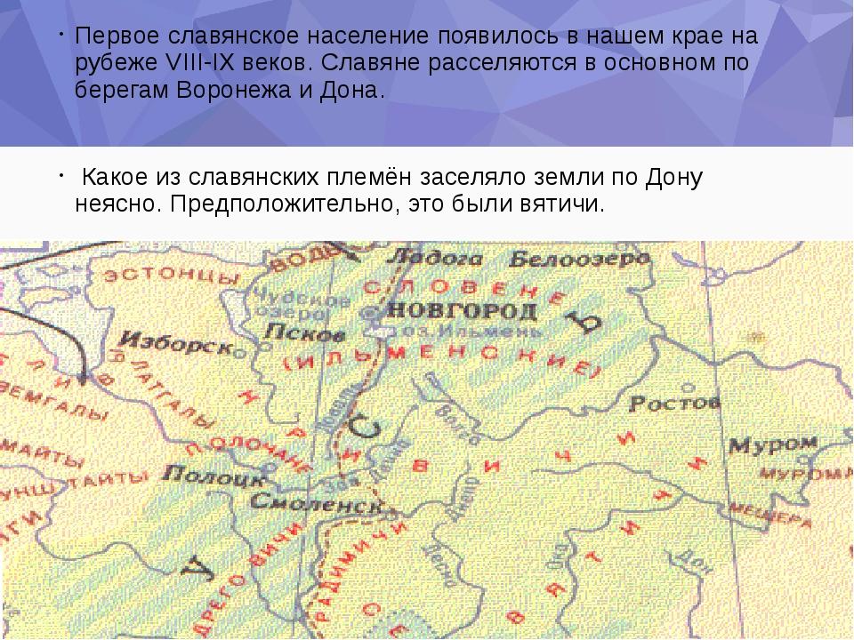 Первое славянское население появилось в нашем крае на рубеже VIII-IX веков. С...