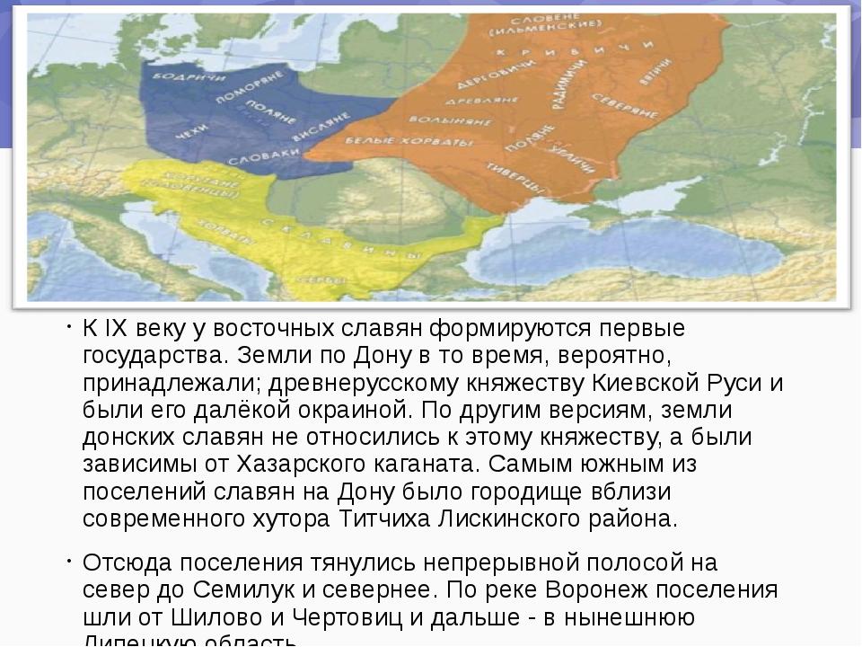 К IX веку у восточных славян формируются первые государства. Земли по Дону в...
