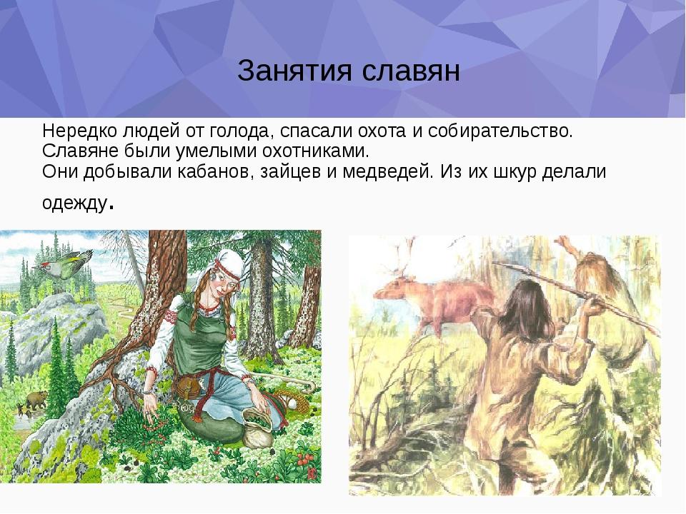 Нередко людей от голода, спасали охота и собирательство. Славяне были умелыми...