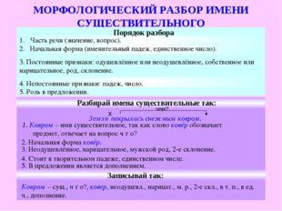 МОРФОЛОГИЧЕСКИЙ РАЗБОР ИМЕНИ СУЩЕСТВИТЕЛЬНОГО Порядок разбора Часть речи (зна