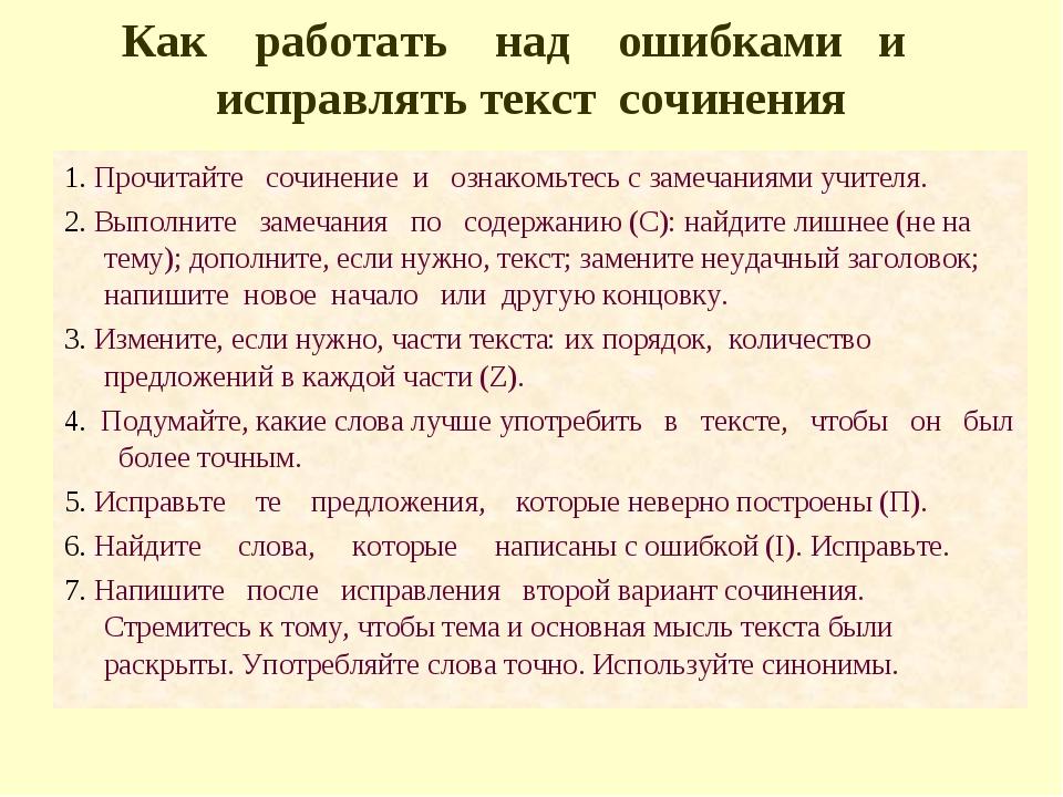 Как работать над ошибками и исправлять текст сочинения 1. Прочитайте сочинени...