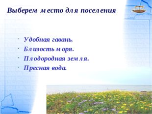 Выберем место для поселения Удобная гавань. Близость моря. Плодородная земля.