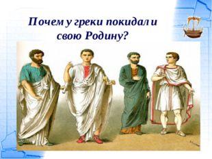 Почему греки покидали свою Родину?