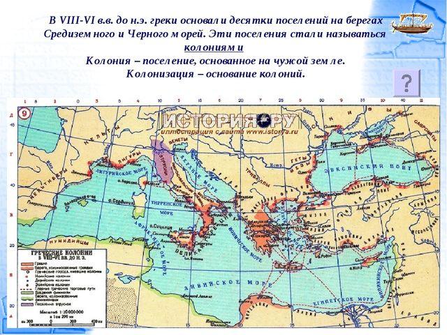 В VIII-VI в.в. до н.э. греки основали десятки поселений на берегах Средиземно...