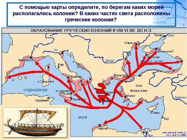 С помощью карты определите, по берегам каких морей располагались колонии? В к...