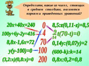 Определите, какие из чисел, стоящих в среднем столбике, являются корнями прив