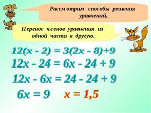 Рассмотрим способы решения уравнений, Перенос членов уравнения из одной части