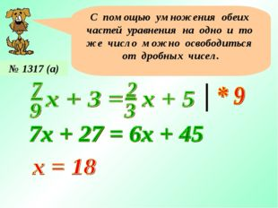 С помощью умножения обеих частей уравнения на одно и то же число можно освобо