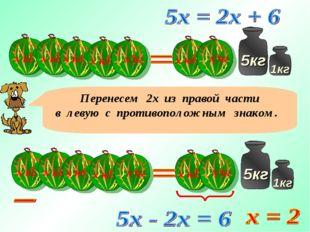х кг х кг х кг х кг х кг х кг х кг Перенесем 2х из правой части в левую с про