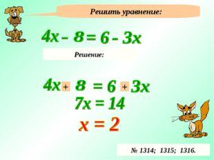 Решить уравнение: Решение: + + № 1314; 1315; 1316.