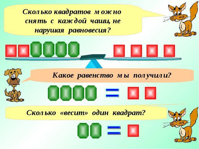 Сколько квадратов можно снять с каждой чаши, не нарушая равновесия? Какое рав...
