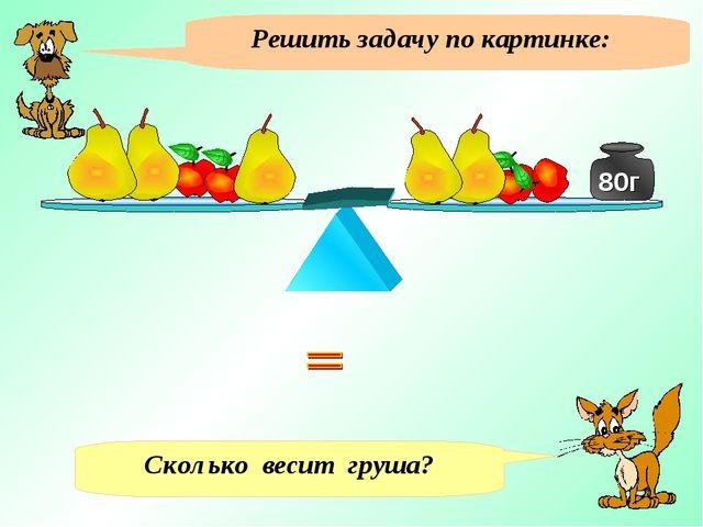 Решить задачу по картинке: Сколько весит груша?
