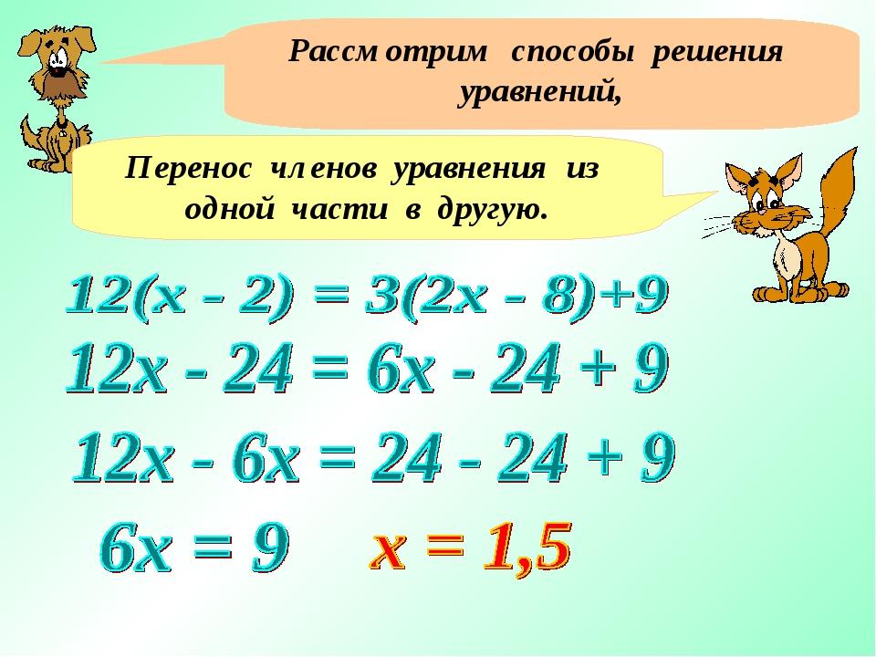 Рассмотрим способы решения уравнений, Перенос членов уравнения из одной части...