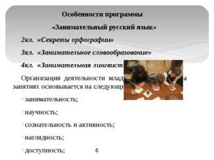 Особенности программы «Занимательный русский язык» 2кл. «Секреты орфографии»