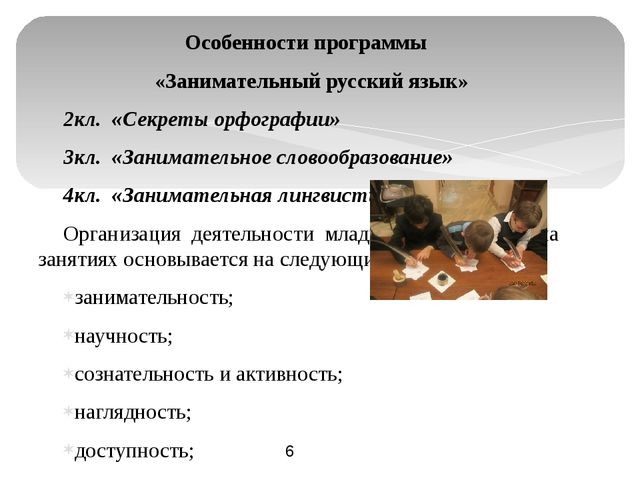 Особенности программы «Занимательный русский язык» 2кл. «Секреты орфографии»...