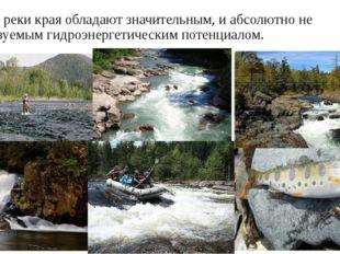 Горные реки края обладают значительным, и абсолютно не используемым гидроэнер