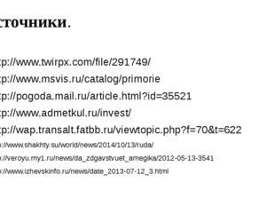 Источники. http://www.twirpx.com/file/291749/ http://www.msvis.ru/catalog/pri