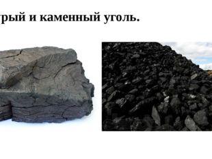 Бурый и каменный уголь.