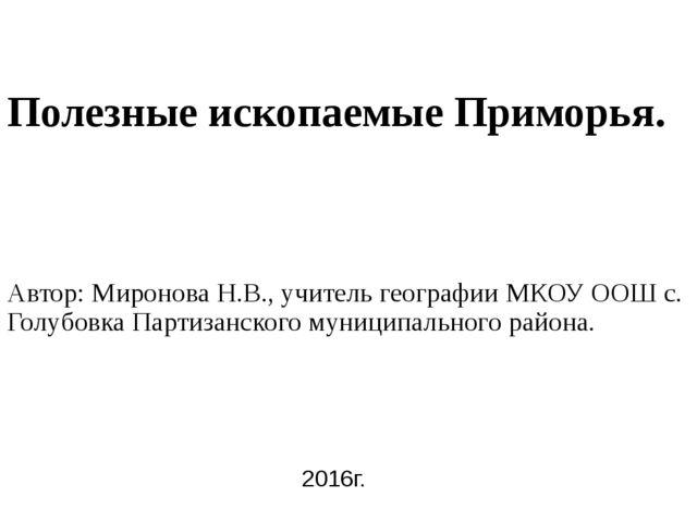 Полезные ископаемые Приморья. Автор: Миронова Н.В., учитель географии МКОУ ОО...