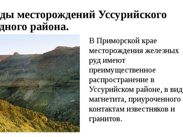 Руды месторождений Уссурийского рудного района. В Приморской крае месторожден...