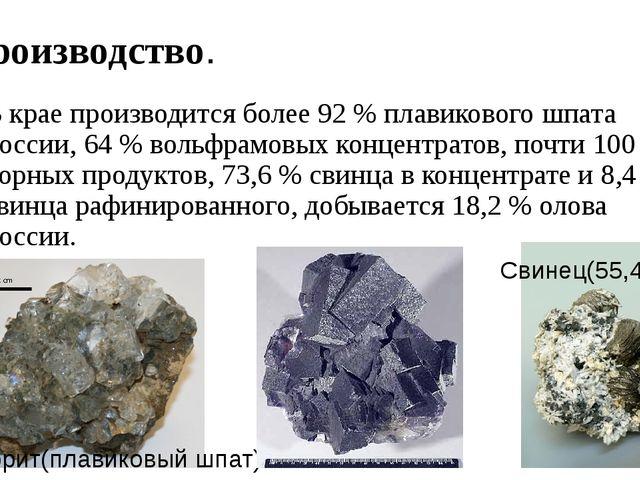 Производство. В крае производится более 92 % плавикового шпата России, 64 % в...