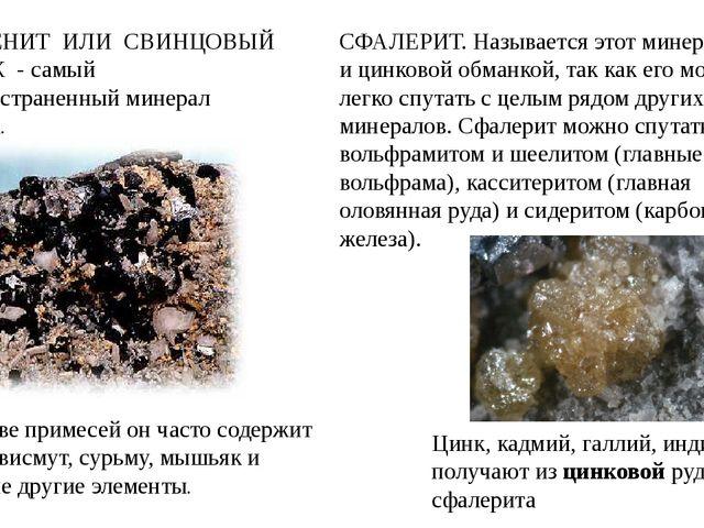 ГАЛЕНИТ ИЛИ СВИНЦОВЫЙ БЛЕСК - самый распространенный минерал свинца. В...