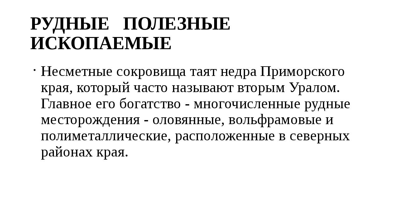 РУДНЫЕ ПОЛЕЗНЫЕ ИСКОПАЕМЫЕ Несметные сокровища таят недра Приморского кра...