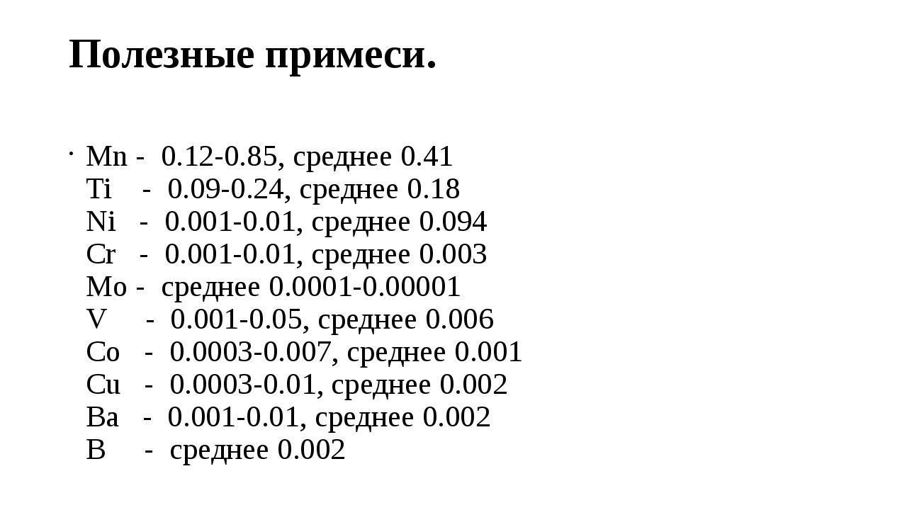 Полезные примеси. Mn - 0.12-0.85, среднее 0.41 Ti - 0.09-0.24, среднее...