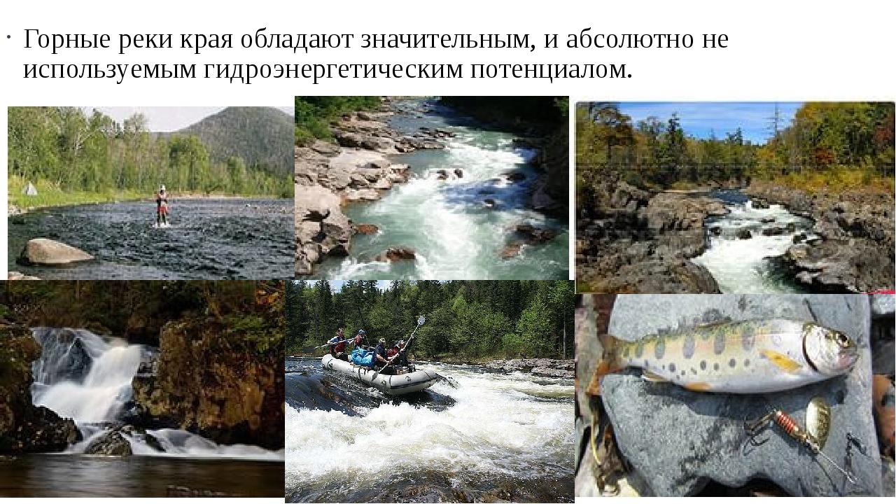 Горные реки края обладают значительным, и абсолютно не используемым гидроэнер...