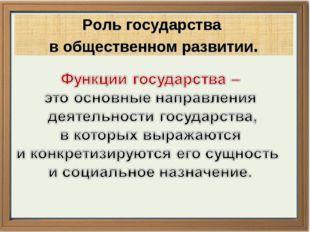 * Роль государства в общественном развитии.