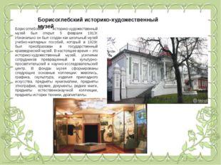Борисоглебский историко-художественный музей Борисоглебский историко-художест