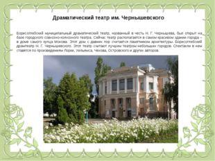 Борисоглебский муниципальный драматический театр, названный в честь Н. Г. Чер