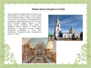 Храм святых Бориса и Глеба Самым древним сооружением в городе и во всем район