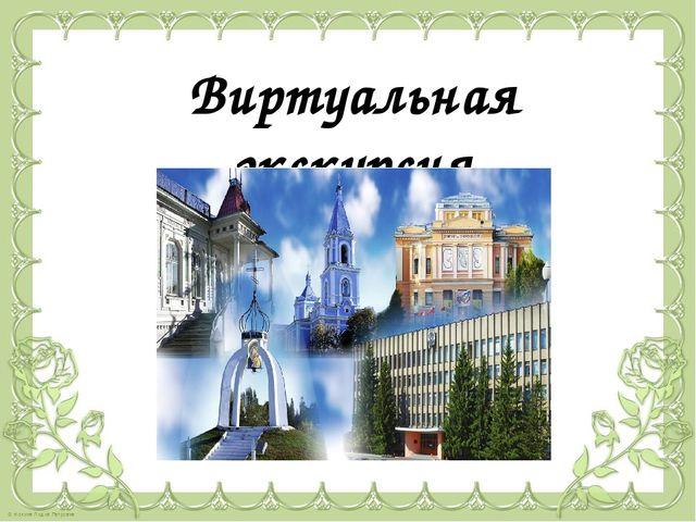 Виртуальная экскурсия Борисоглебск