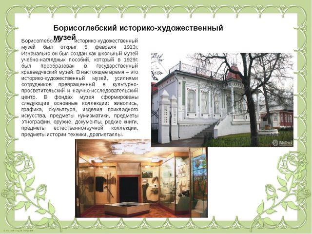 Борисоглебский историко-художественный музей Борисоглебский историко-художест...