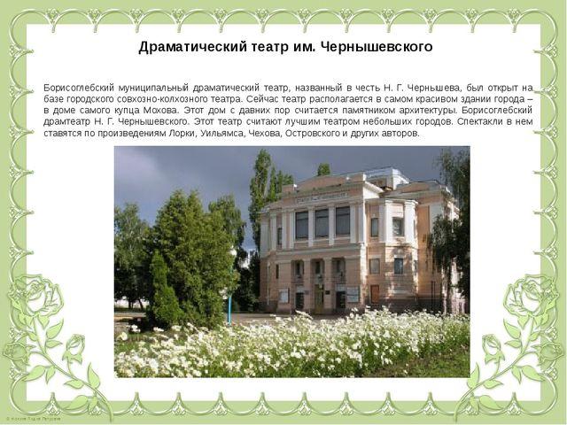 Борисоглебский муниципальный драматический театр, названный в честь Н. Г. Чер...