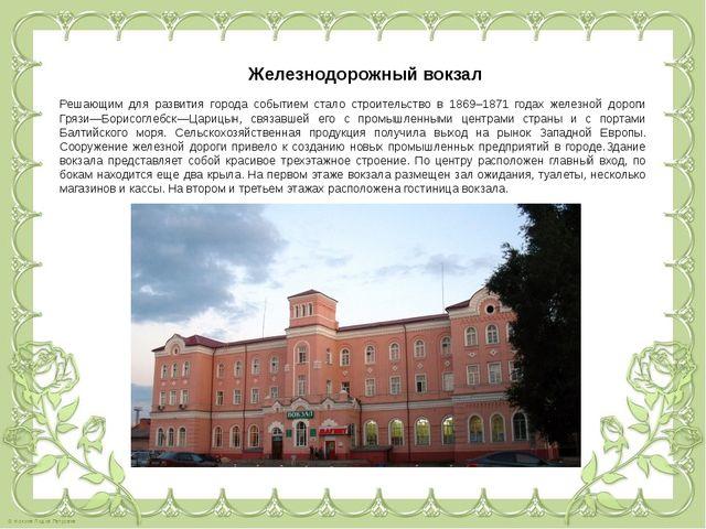 Железнодорожный вокзал Решающим для развития города событием стало строительс...