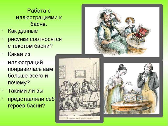 Работа с иллюстрациями к басне. Как данные рисунки соотносятся с текстом басн...