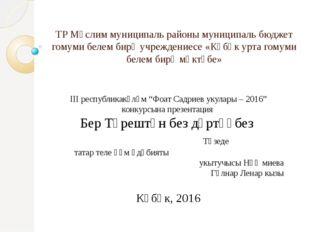 ТР Мөслим муниципаль районы муниципаль бюджет гомуми белем бирү учреждениесе