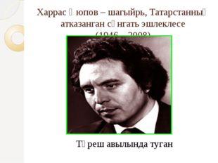 Харрас Әюпов – шагыйрь, Татарстанның атказанган сәнгать эшлеклесе (1946 – 200