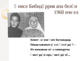 Әнисе Бибидөррия апа белән 1968 нче ел Кешегә күпме өмет багланадыр, Нинди ыш