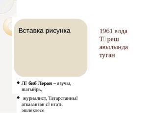 1961 елда Түреш авылында туган Ләбиб Лерон – язучы, шагыйрь, журналист, Татар