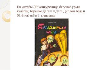 """Ел китабы-93""""конкурсында беренче урын яулаган, беренче дәрәҗәдәге Диплом белә"""