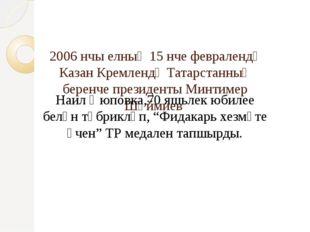 2006 нчы елның 15 нче февралендә Казан Кремлендә Татарстанның беренче президе
