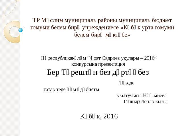 ТР Мөслим муниципаль районы муниципаль бюджет гомуми белем бирү учреждениесе...