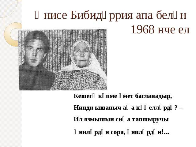 Әнисе Бибидөррия апа белән 1968 нче ел Кешегә күпме өмет багланадыр, Нинди ыш...