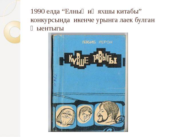 """1990 елда """"Елның иң яхшы китабы"""" конкурсында икенче урынга лаек булган җыентыгы"""