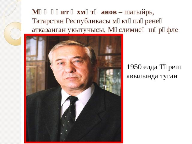 Мөҗәһит Әхмәтҗанов – шагыйрь, Татарстан Республикасы мәктәпләренең атказанган...