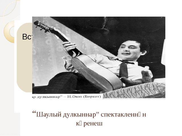 """""""Шаулый дулкыннар"""" спектакленнән күренеш"""